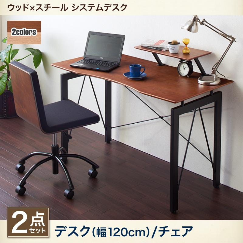選べる組み合わせ 異素材デザインシステムデスク Ebel エーベル 2点セット(デスク+チェア) W120