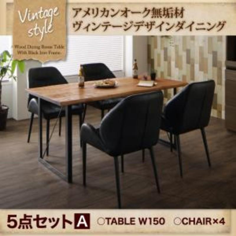 アメリカンオーク無垢材ヴィンテージデザインダイニング Pittsburgh ピッツバーグ 5点セット(テーブル+チェア4脚) W150