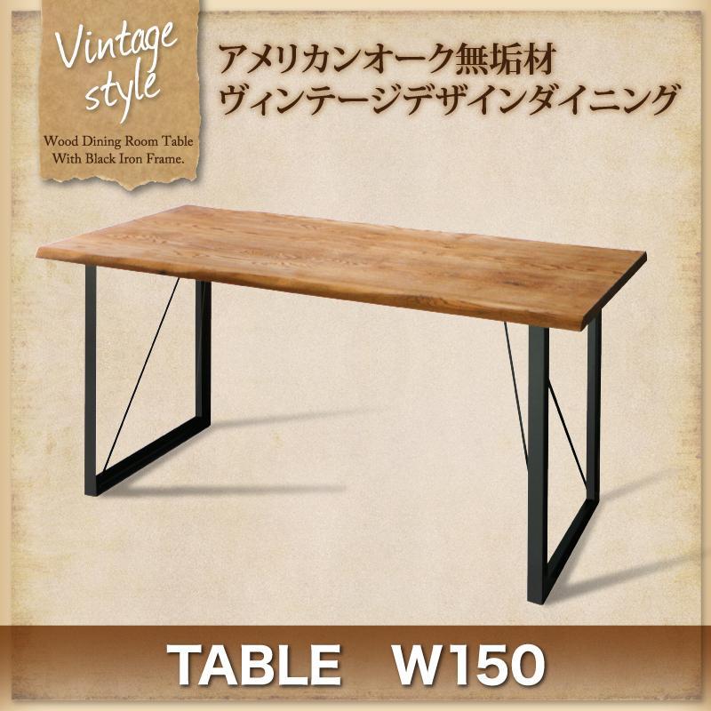 アメリカンオーク無垢材ヴィンテージデザインダイニング Pittsburgh ピッツバーグ ダイニングテーブル W150