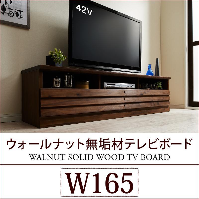 ウォールナット無垢材テレビボード New wal ニューウォール 幅165