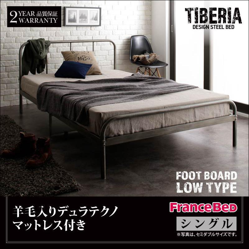 デザインスチールベッド Tiberia ティベリア 羊毛入りデュラテクノマットレス付き フッドロー シングル