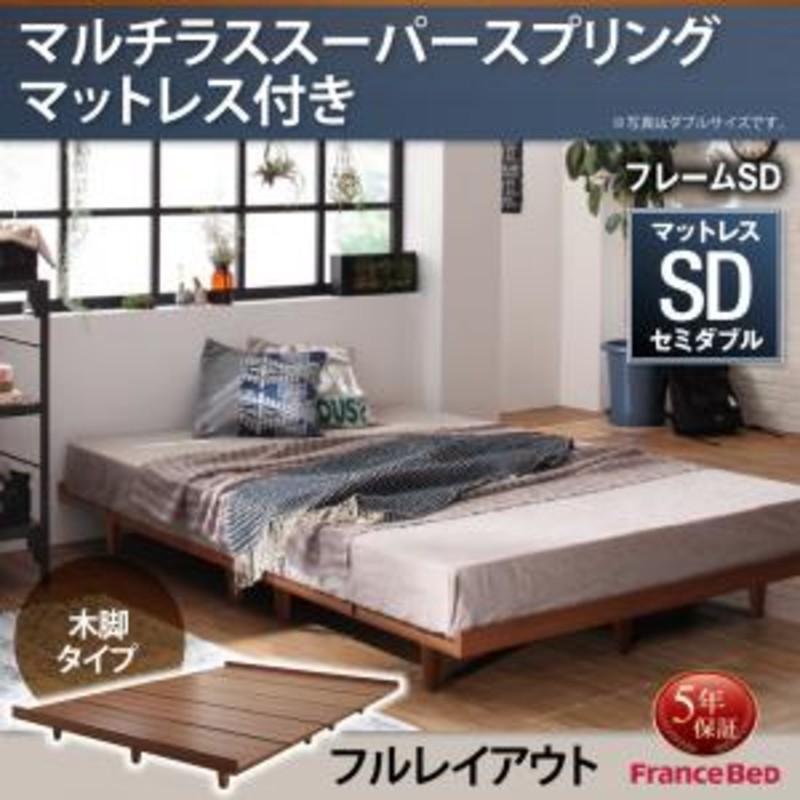 デザインボードベッド Bona ボーナ マルチラススーパースプリングマットレス付き 木脚タイプ フルレイアウト セミダブル フレーム幅120