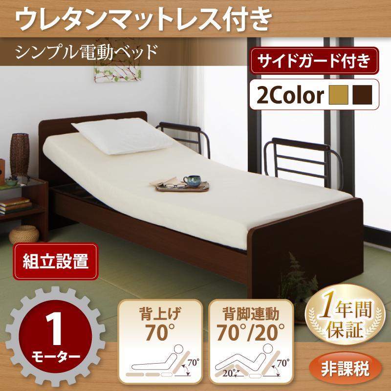 組立設置付 シンプル電動ベッド ラクティータ ウレタンマットレス付き 1モーター シングル