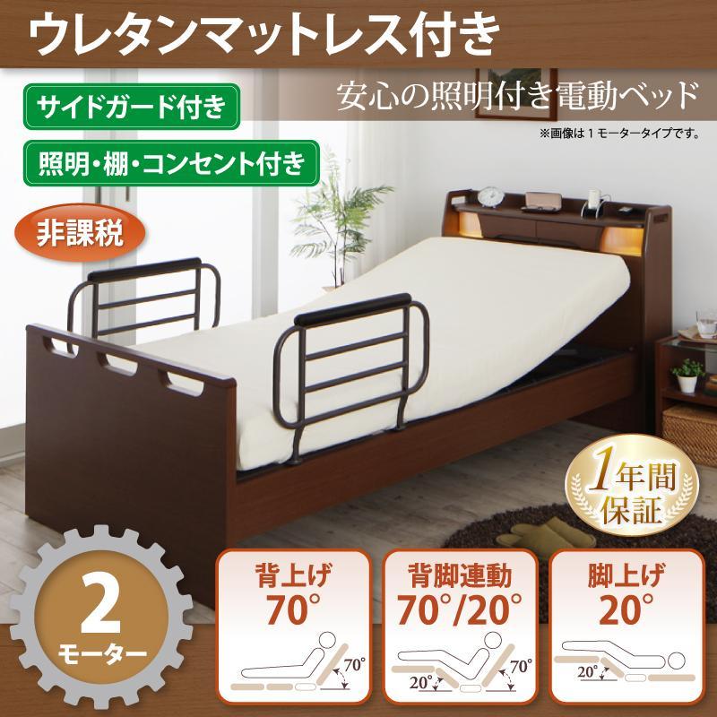 お客様組立 棚・照明・コンセント付き電動ベッド ラクライト ウレタンマットレス付き 2モーター シングル