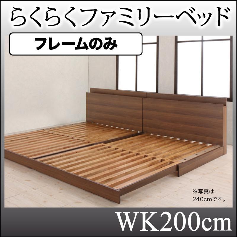 らくらくファミリーベッド Preasure-F プレジャー・エフ ベッドフレームのみ ワイドK200