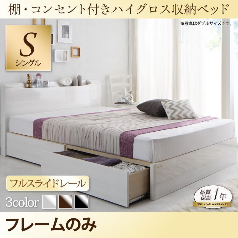 棚・コンセント付きハイグロス収納ベッド Champanhe シャンパニエ ベッドフレームのみ シングル