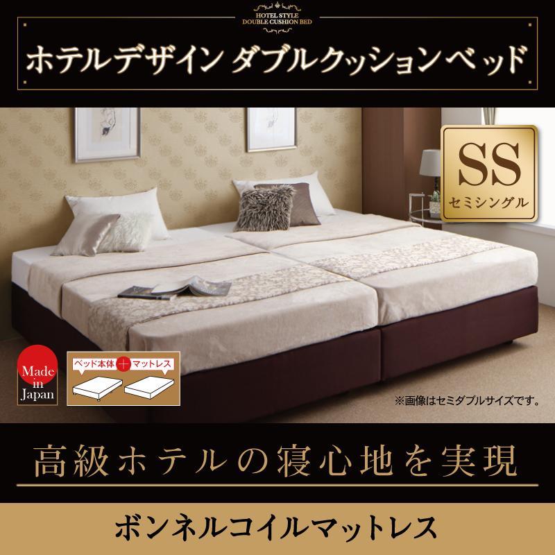ホテル仕様デザインダブルクッションベッド ボンネルコイルマットレス付き セミシングル