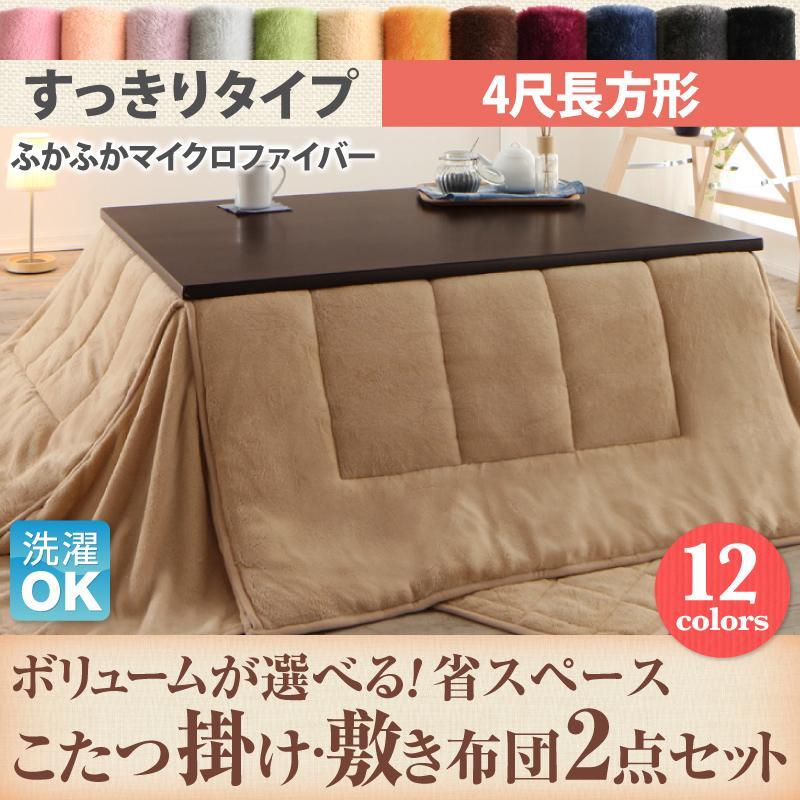 ボリュームが選べる! 省スペースこたつ掛け・敷き布団2点セット すっきりタイプ 4尺長方形