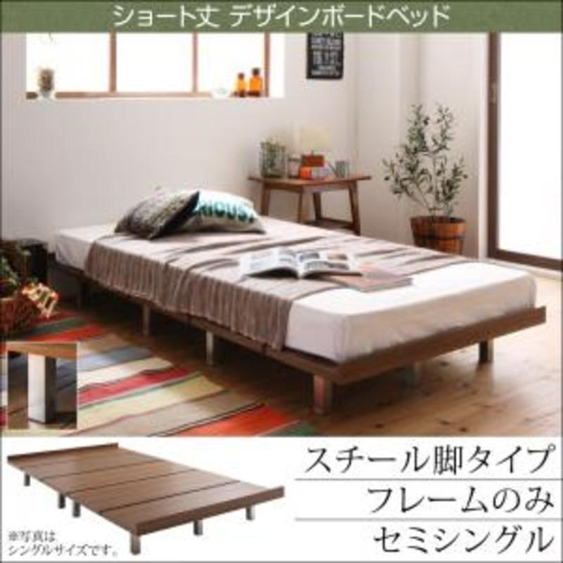 デザインボードベッド Catalpa キャタルパ ベッドフレームのみ スチール脚タイプ セミシングル ショート丈