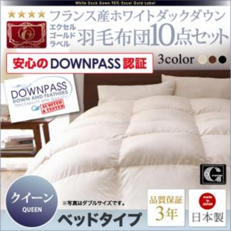 DOWNPASS認証 フランス産ホワイトダックダウンエクセルゴールドラベル羽毛布団8点セット ベッドタイプ クイーン10点セット