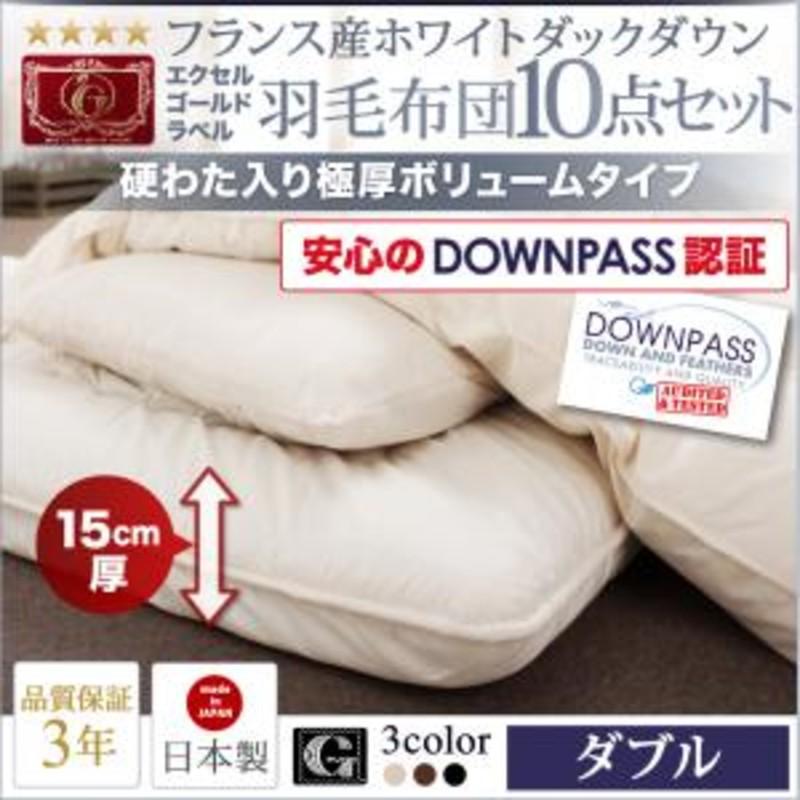 DOWNPASS認証 フランス産エクセルゴールドラベル羽毛布団8点セット プレミアム敷布団タイプ 極厚ボリュームタイプ ダブル10点セット