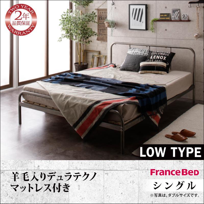 デザインスチールすのこベッド Dualto デュアルト 羊毛入りデュラテクノマットレス付き フットロー シングル