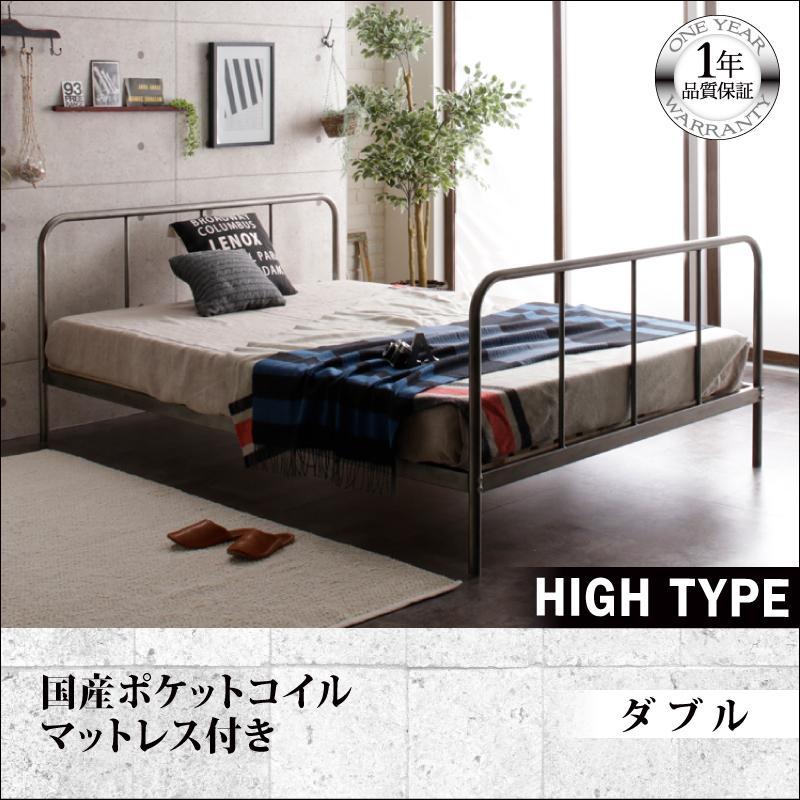 デザインスチールすのこベッド Dualto デュアルト フットハイ 国産ポケットコイルマットレス付き ダブル