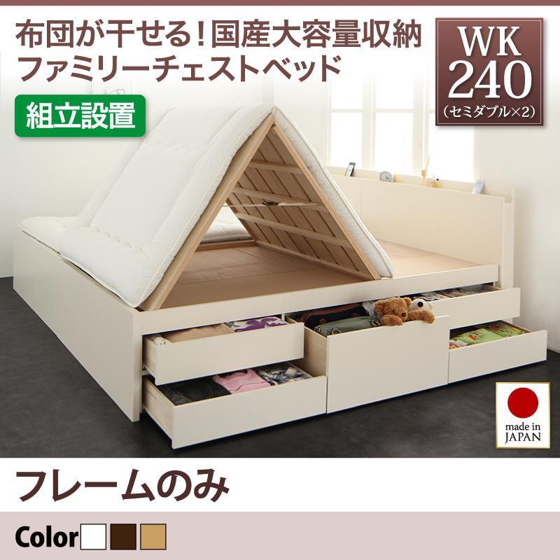 組立設置付 国産大容量収納ファミリーチェストベッド ベッドフレームのみ ワイドK240(SD×2)