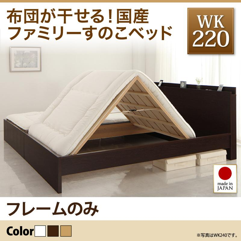 お客様組立 布団が干せる!国産ファミリーすのこベッド ワイドK220(S+SD)