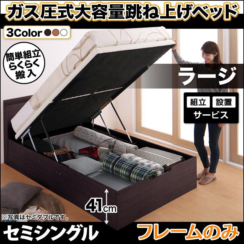 組立設置付 搬入らくらく棚コンセント跳ね上げベッド Free-Gate フリーゲート ベッドフレームのみ 縦開き セミシングル 深さラージ