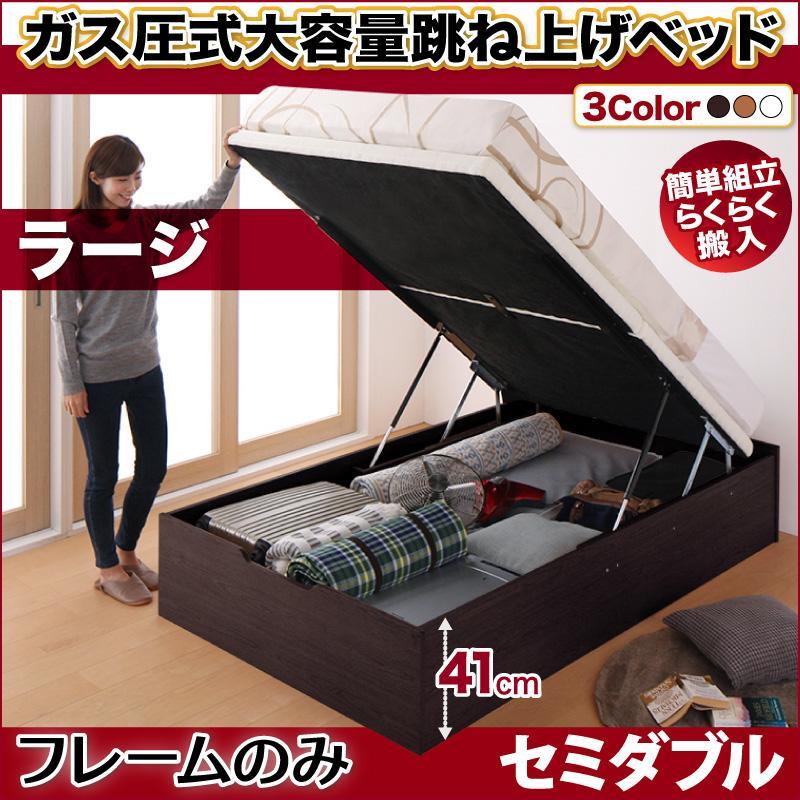 お客様組立 簡単組立らくらく搬入ガス圧式跳ね上げ収納ベッド Mysel マイセル ベッドフレームのみ 縦開き セミダブル 深さラージ