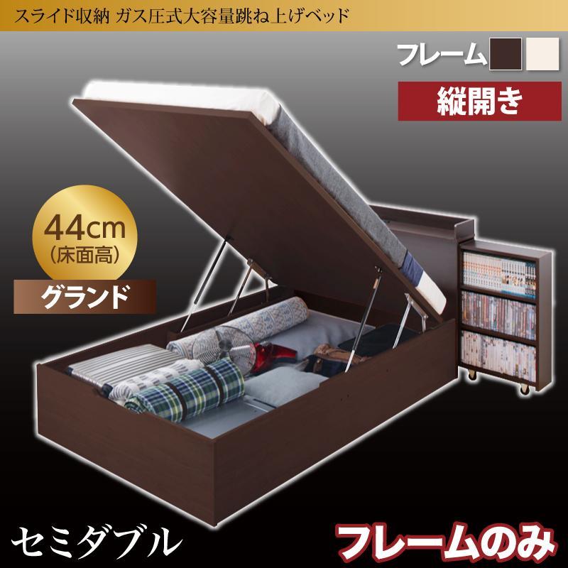 お客様組立 スライド収納_大容量ガス圧式跳ね上げベッド Many-IN メニーイン ベッドフレームのみ 縦開き セミダブル 深さグランド