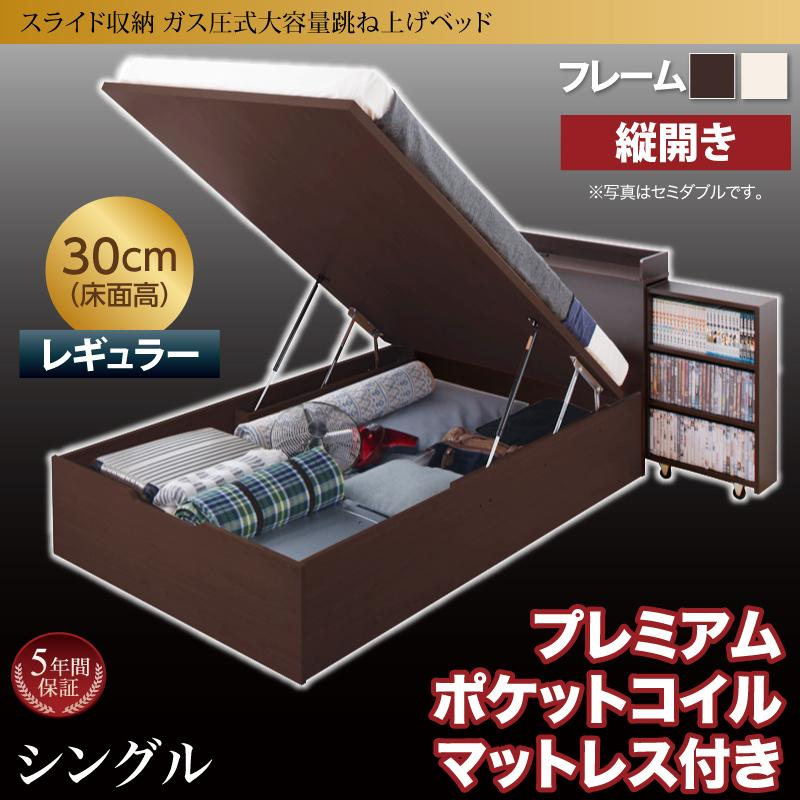 お客様組立 スライド収納_大容量ガス圧式跳ね上げベッド Many-IN メニーイン プレミアムポケットコイルマットレス付き 縦開き シングル 深さレギュラー