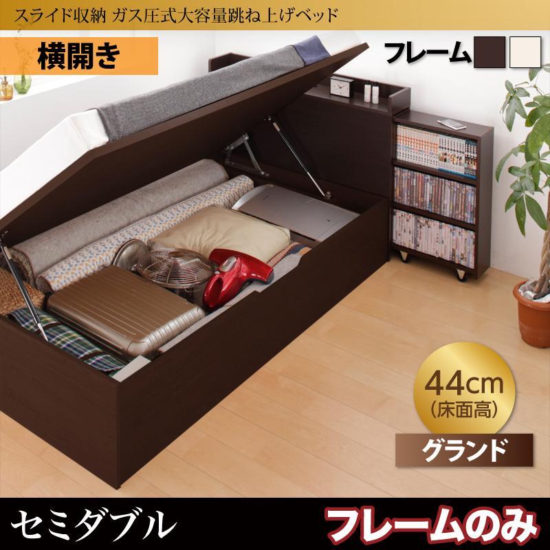 お客様組立 スライド収納_大容量ガス圧式跳ね上げベッド Many-IN メニーイン ベッドフレームのみ 横開き セミダブル 深さグランド