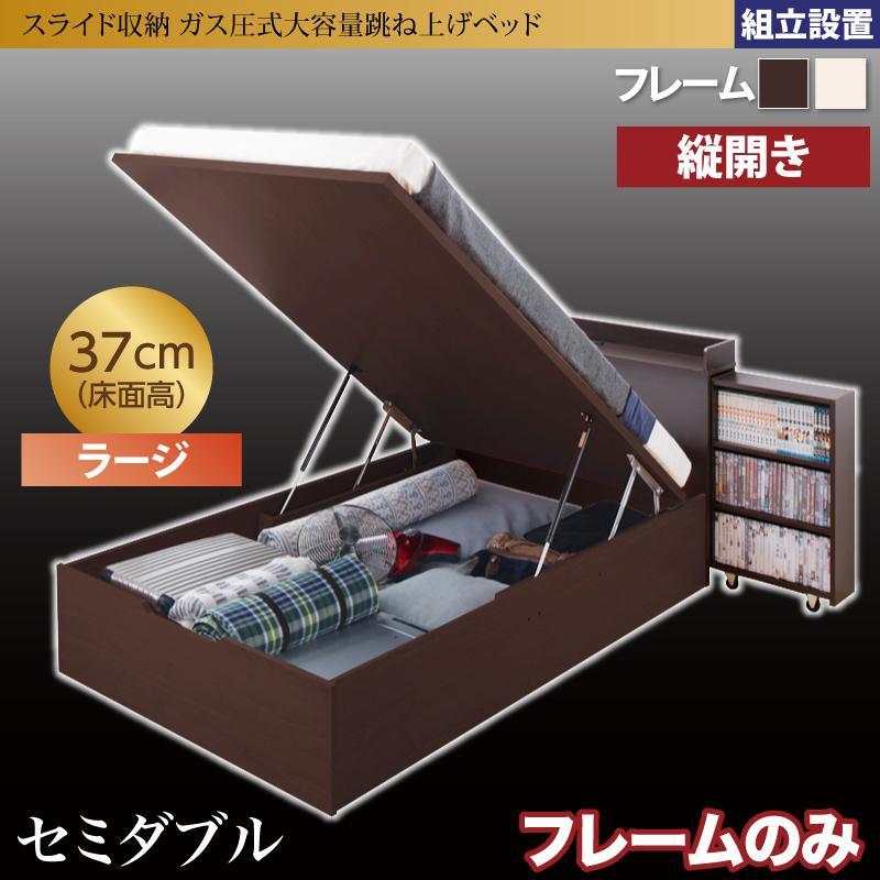組立設置付 スライド収納_大容量ガス圧式跳ね上げベッド Many-IN メニーイン ベッドフレームのみ 縦開き セミダブル 深さラージ