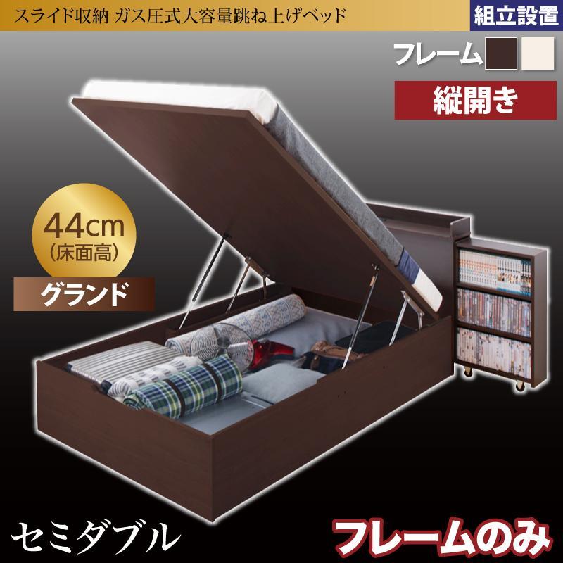 組立設置付 スライド収納_大容量ガス圧式跳ね上げベッド Many-IN メニーイン ベッドフレームのみ 縦開き セミダブル 深さグランド