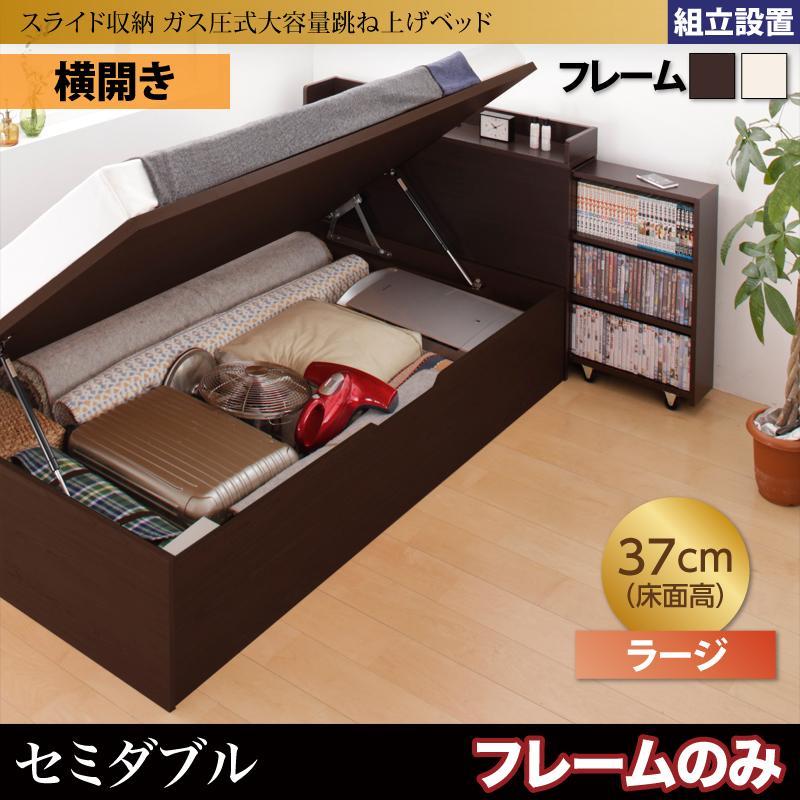 組立設置付 スライド収納_大容量ガス圧式跳ね上げベッド Many-IN メニーイン ベッドフレームのみ 横開き セミダブル 深さラージ