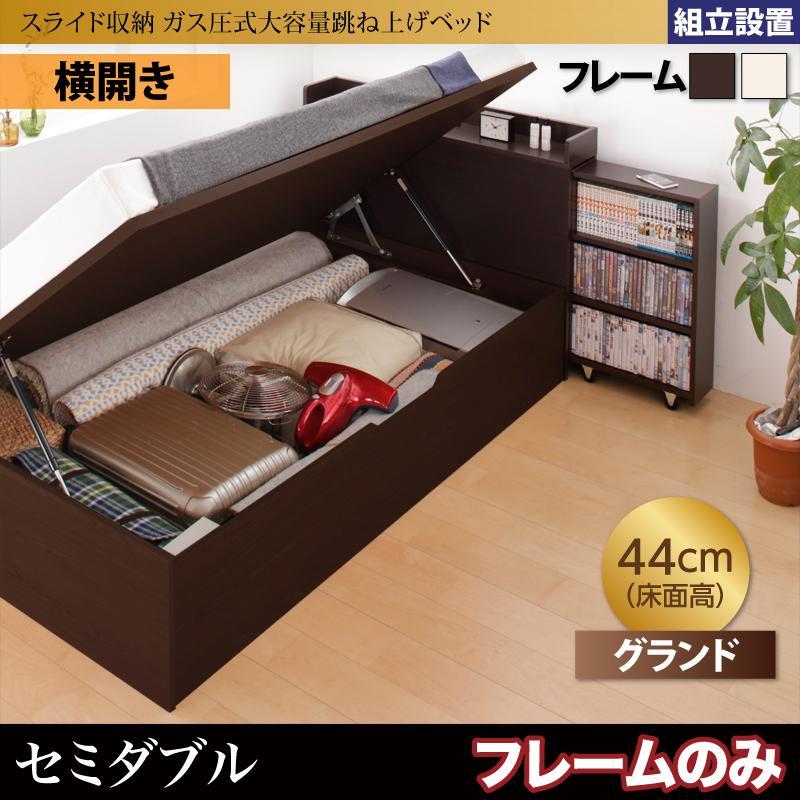 組立設置付 スライド収納_大容量ガス圧式跳ね上げベッド Many-IN メニーイン ベッドフレームのみ 横開き セミダブル 深さグランド