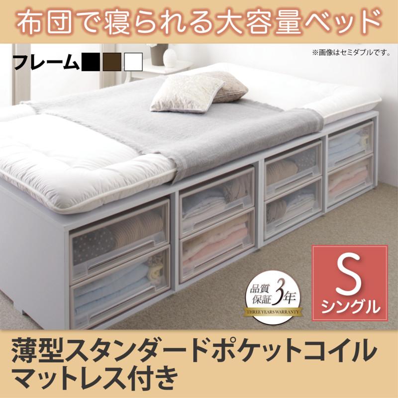 布団で寝られる大容量収納ベッド Semper センペール 薄型スタンダードポケットコイルマットレス付き 引き出しなし シングル