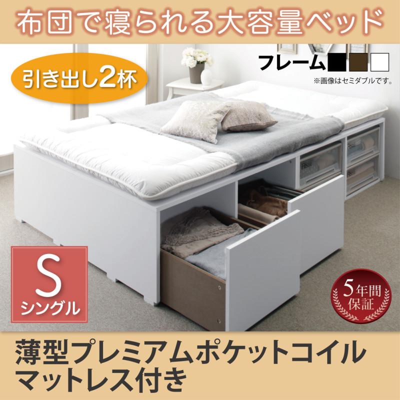 布団で寝られる大容量収納ベッド Semper センペール 薄型プレミアムポケットコイルマットレス付き 引出し2杯 シングル