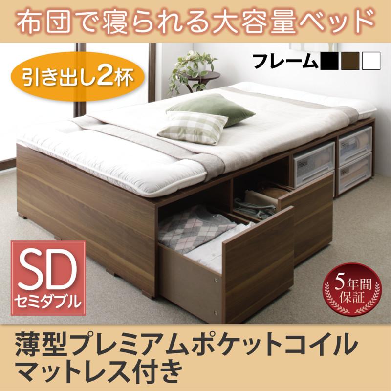布団で寝られる大容量収納ベッド Semper センペール 薄型プレミアムポケットコイルマットレス付き 引出し2杯 セミダブル