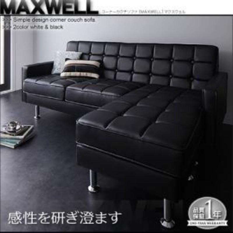 コーナーカウチソファ MAXWELL マクスウェル 3P