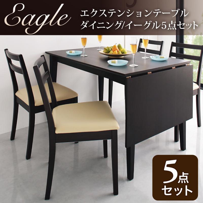 エクステンションテーブルダイニング Eagle イーグル 5点セット(テーブル+チェア4脚) W120-165