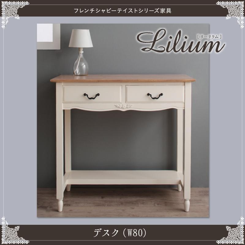 フレンチシャビーテイスト家具シリーズ(ドレッサー&デスク) Lilium リーリウム その他(デスク) W80