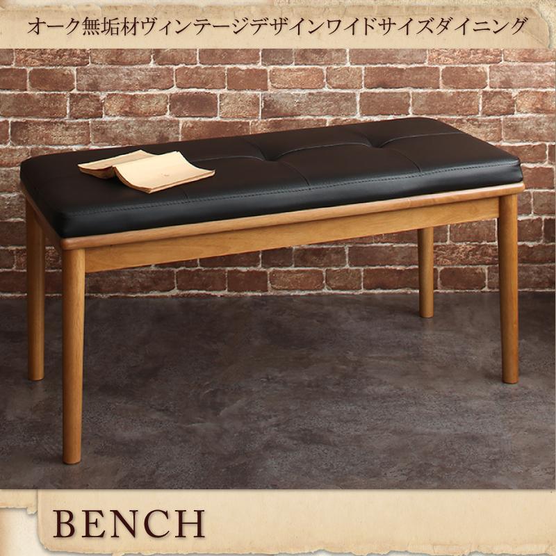 オーク無垢材ヴィンテージデザインワイドサイズダイニング Lepus レプス ベンチ 2P