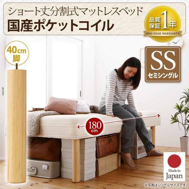 ショート丈分割式マットレスベッド 国産ポケット マットレスベッド セミシングル ショート丈 脚22cm