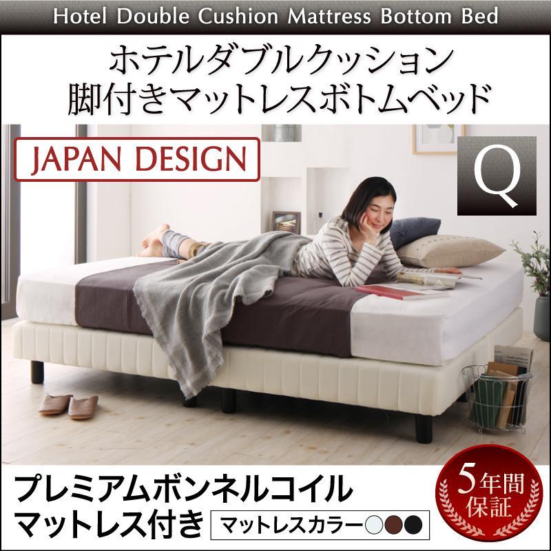 搬入・組立・簡単 寝心地が選べる ホテルダブルクッション 脚付きマットレスボトムベッド プレミアムボンネルコイルマットレス付き クイーン