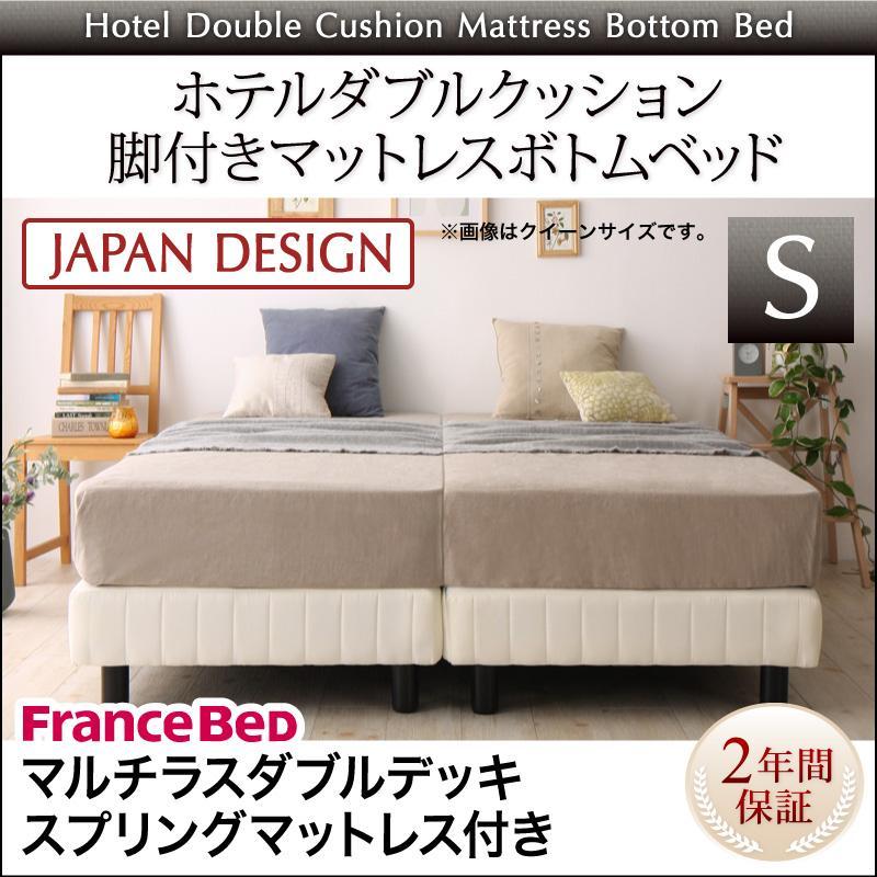 搬入・組立・簡単 寝心地が選べる ホテルダブルクッション 脚付きマットレスボトムベッド フランスベッドマルチラスダブルデッキマットレス付き シングル