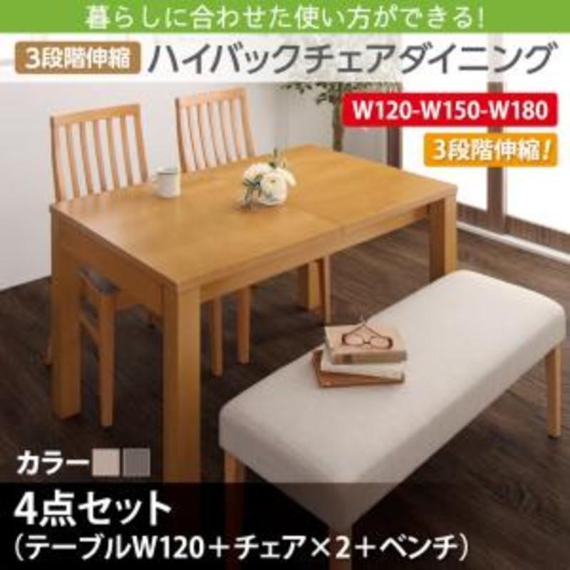 暮らしに合わせて使える 3段階伸縮ハイバックチェアダイニング Costa コスタ 4点セット(テーブル+チェア2脚+ベンチ1脚) W120-180