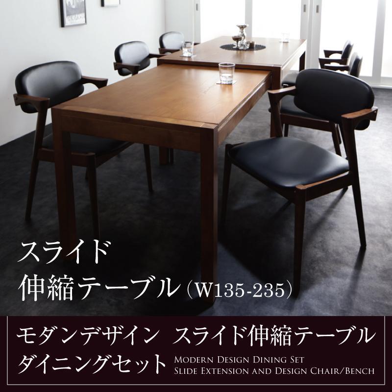 モダンデザイン スライド伸縮テーブル ダイニングセット Jamp ジャンプ ダイニングテーブル W135-235