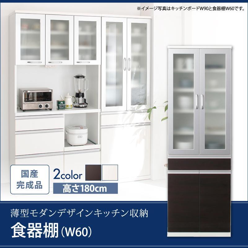 開梱サービスなし 奥行41cmの薄型モダンデザインキッチン収納 Sfida スフィーダ 食器棚