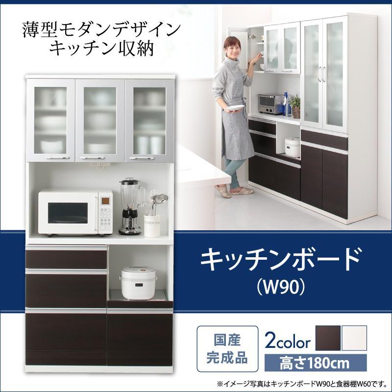 開梱サービスなし 奥行41cmの薄型モダンデザインキッチン収納 Sfida スフィーダ キッチンボード 幅90
