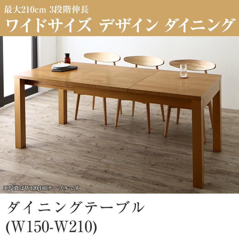 最大210cm 3段階伸縮 ワイドサイズデザイン ダイニング BELONG ビロング ダイニングテーブル W150-210