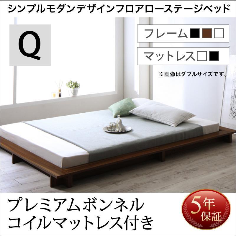 シンプルモダンデザインフロアローステージベッド Renita レニータ プレミアムボンネルコイルマットレス付き クイーン(Q×1)