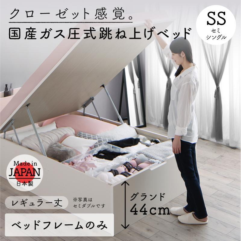 お客様組立 クローゼット感覚ガス圧跳ね上げベッド aimable エマーブル ベッドフレームのみ 縦開き セミシングル レギュラー丈 深さグランド