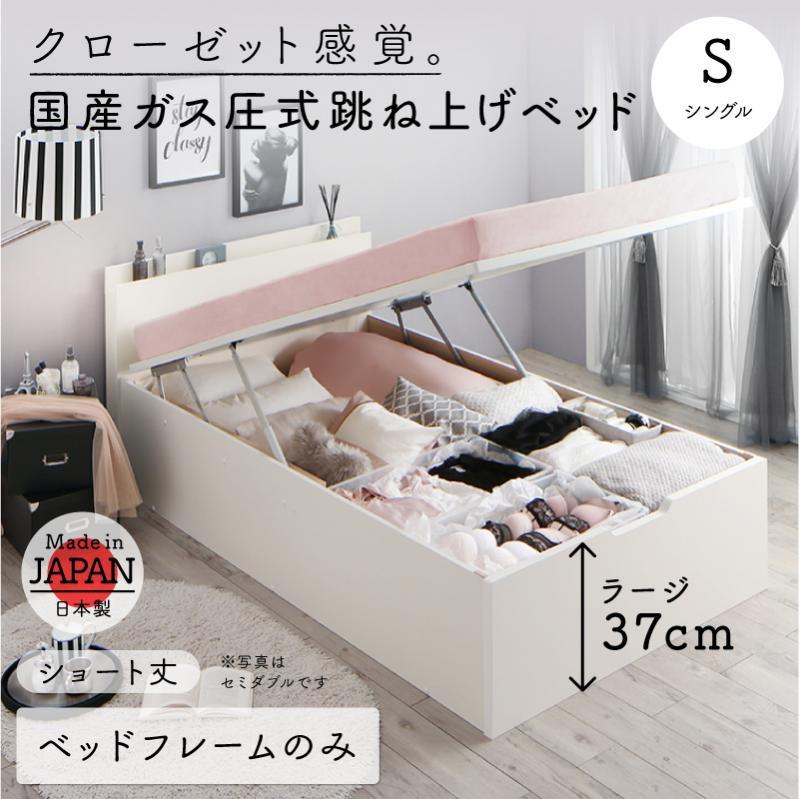 お客様組立 クローゼット感覚ガス圧跳ね上げベッド aimable エマーブル ベッドフレームのみ 縦開き シングル ショート丈 深さラージ