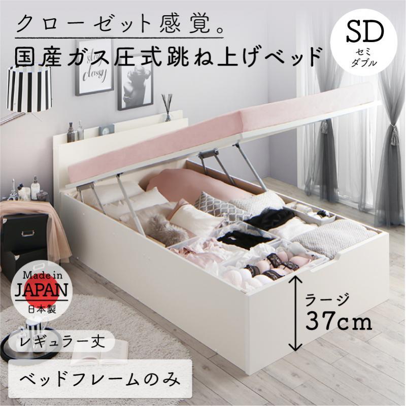 お客様組立 クローゼット感覚ガス圧跳ね上げベッド aimable エマーブル ベッドフレームのみ 縦開き セミダブル レギュラー丈 深さラージ