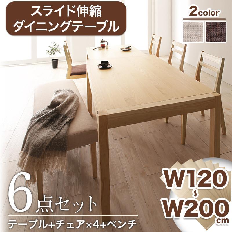 無段階で広がる スライド伸縮テーブル ダイニングセット AdJust アジャスト 6点セット(テーブル+チェア4脚+ベンチ1脚) W120-200