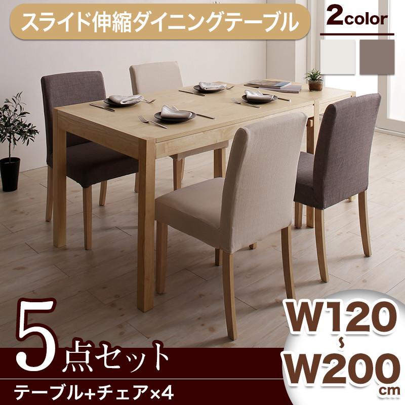 無段階に広がる スライド伸縮テーブル ダイニングセット Magie+ マージィプラス 5点セット(テーブル+チェア4脚) シンプルタイプ W120-200