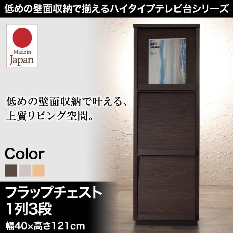 低めで揃える壁面収納ハイタイプテレビ台シリーズ Flip side フリップサイド フラップチェスト 1列3段